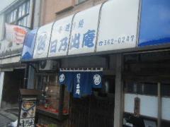 BLOG東北20110017