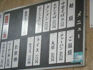BLOG東北20110025