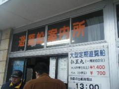 BLOG東北20110038