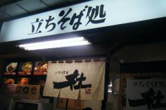 BLOG東北20110103