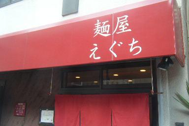 BLOG麺屋えぐち 寿司さんきゅう0007