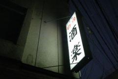 BLOG麺屋えぐち 寿司さんきゅう0009