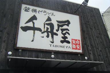 BLOG麺屋えぐち 寿司さんきゅう0027