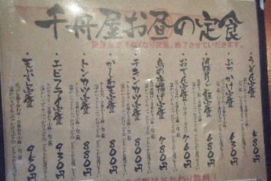 BLOG麺屋えぐち 寿司さんきゅう0021