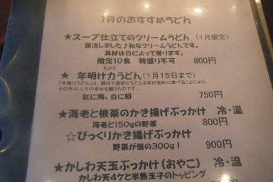 BLOG麺屋えぐち 寿司さんきゅう0020