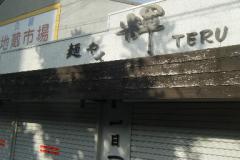 BLOG三連休 0041
