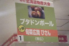 BLOG北海道物産展0015