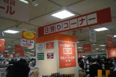 BLOG北海道物産展0018