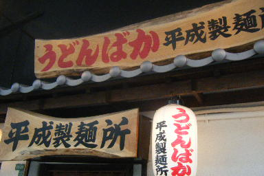 BLOG新年会はしご0032