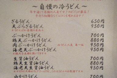 BLOG新年会はしご0034