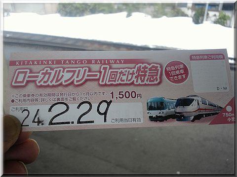 20120229hukutiyama003.jpg