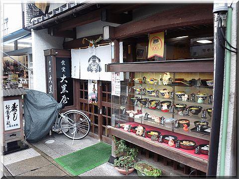 daikokuya002.jpg