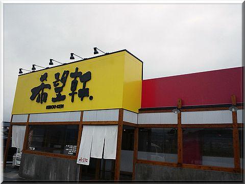 kibouken001.jpg