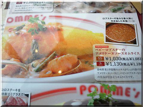 pomunoki003.jpg