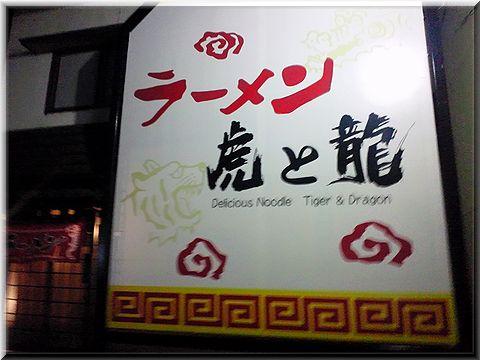toratoryuutoyooka001.jpg