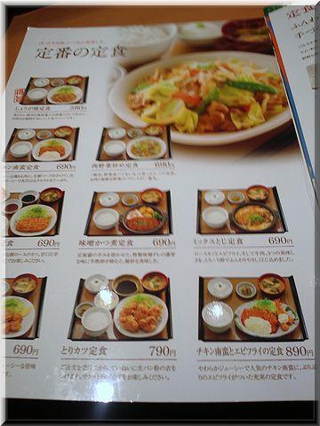 yayoiken004.jpg