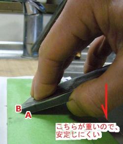 刃物研ぎ 表刃(しのぎ)