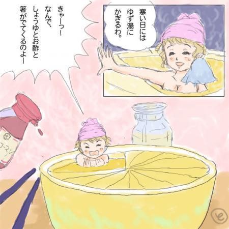 ジャンボゆず湯のお嬢さん