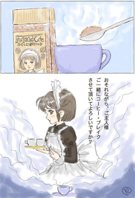 メイド・カフェ