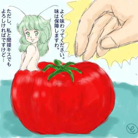 おいしいトマトどうぞ