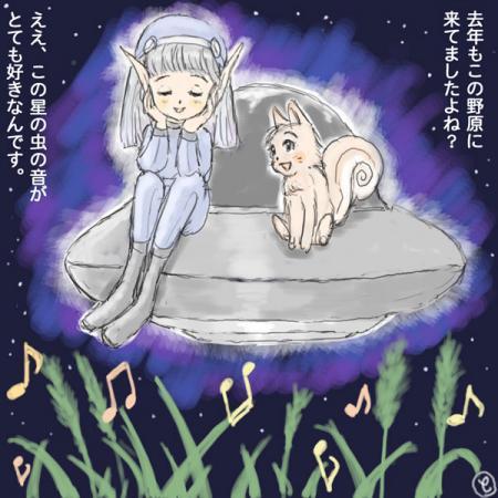 虫の音の秋。UFOの秋?