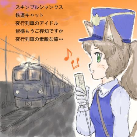 鉄道猫さん