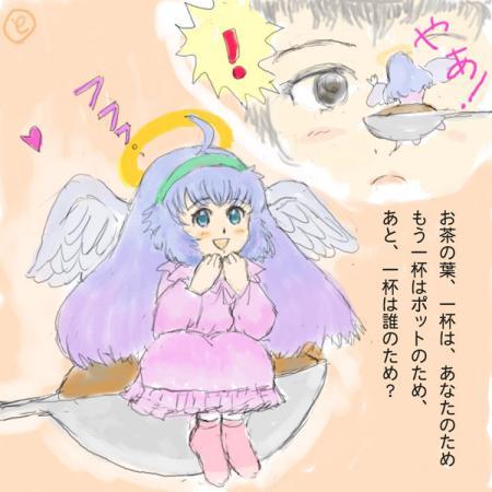 お茶っ葉天使