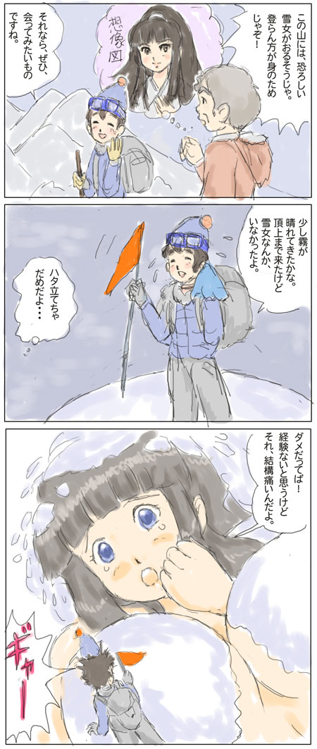 恐怖の雪女