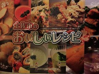 「レシピコンテスト」集の表紙
