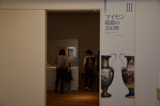 兵庫陶芸美術館-マイセン5