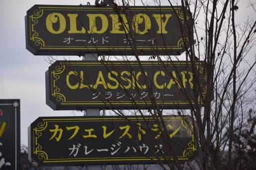 OLD BOY-01