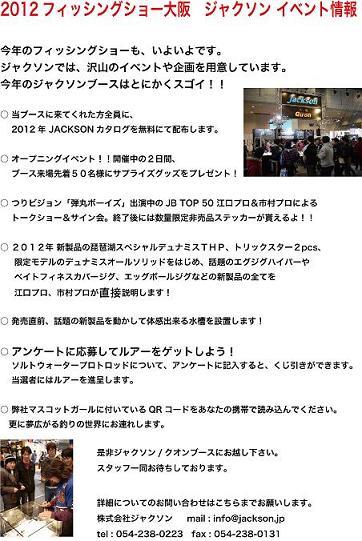 fishing_show_osaka_2012.jpg