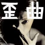 y-kyoku_cover.jpg