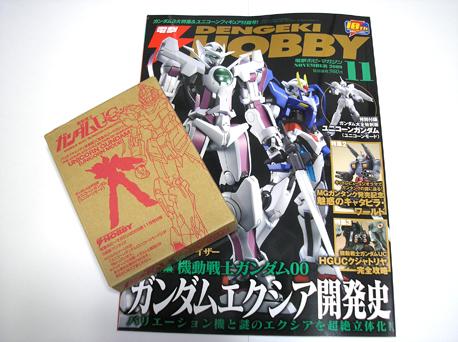 電撃ホビーマガジン 2009.11月号