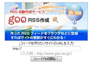 goo RSS作成