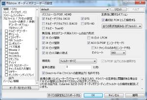 ffdshowのS/PDIFエンコードモード