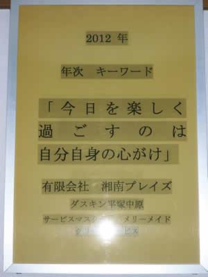 2012年01月07日_P1010635