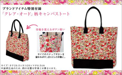 華やかなバッグ(寧ろ花柄なバッグ)