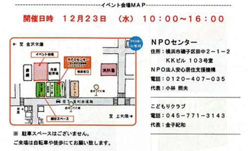 NPOセンター