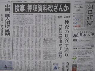 朝日一面トップ 検事の資料改ざん_1