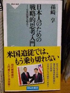 日本人のための戦略的思考入門