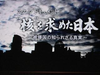 核を求めた日本_1