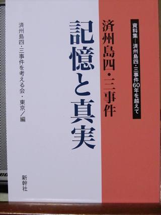 済州島事件 記憶と真実