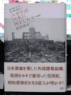 ユダヤは日本に何をしたか 新版