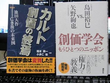 創価学会 もうひつの日本