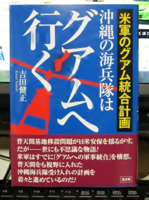 沖縄の海兵隊はグアムへ行く