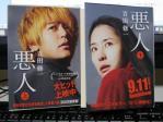 悪人 文庫カバー映画 (640x480)