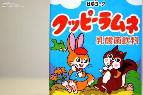 クッピーラムネ乳酸菌飲料 / 日清ヨーク