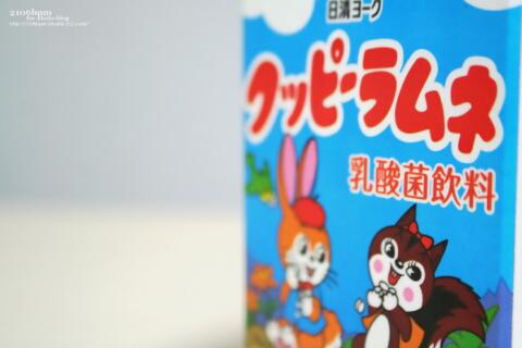 クッピーラムネ乳酸菌飲料(日清ヨーク)_04