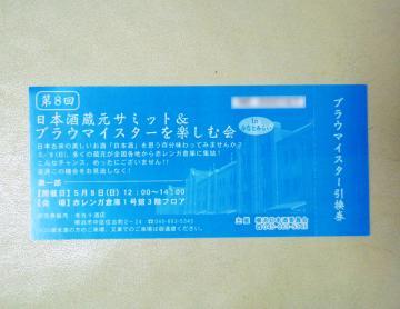 dc041301(菫ョ謨エ1)_convert_20110413211802